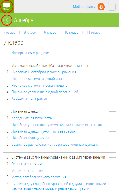 Навигация по ЯКласс