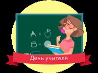 «День учителя с «ЯКласс».