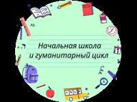 «Фестиваль учебных предметов. Начальная школа и гуманитарный цикл»