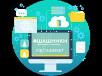«Использование медиаэлементов при ведении онлайн- и офлайн-уроков в концепции Edutainment»