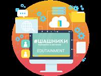 «Использование игровых методов при организации урока в концепции Edutainment»